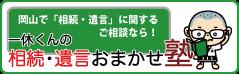 岡山相続・遺言おまかせ塾